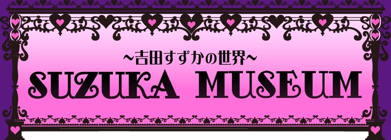 SUZUKA MUSEUM ~吉田すずかの世界~