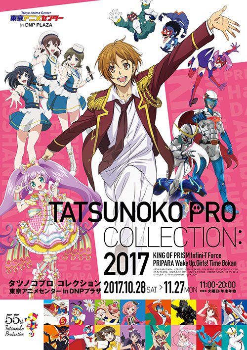 TATSUNOKOPROCOLLECTION2017_chirashi_omote_
