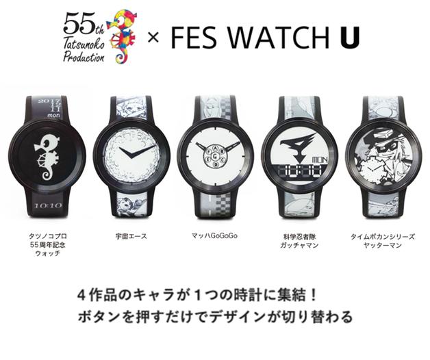 FES_Tatsunoko_FB-Mobile_INSTA_02