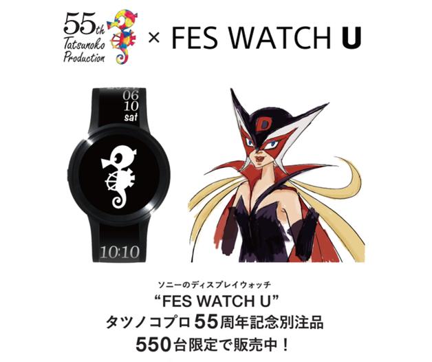 FES_Tatsunoko_FB-Mobile_INSTA_01